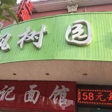 Maple Park Youth Hostel in Wuhan