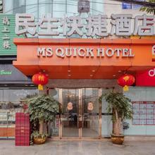 Min Sheng Express Hotel in Chengdu