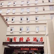 Nanchang Huyou Boutique Hotel in Nanchang