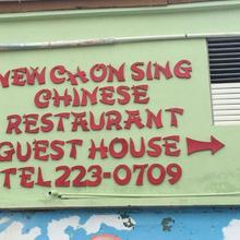 New Chon Sing Restaurant & Guest House in Belize City
