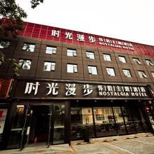 Nostalgia Hotel Beijing Guomao Branch in Beijing