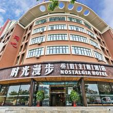 Nostalgia Hotel Tianjin - Near Polar Ocean World in Tianjin