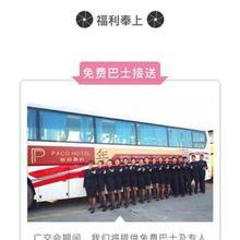 Paco Hotel (Guangzhou Tower Datang Metro Station Branch) in Guangzhou