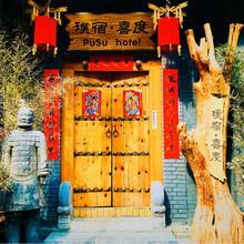 Pusu Jade Boutique Hotel in Xi'an