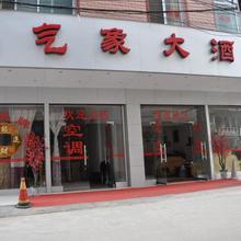 Qi Xiang Hotel in Guilin