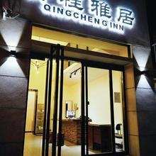 Qingcheng Inn in Guilin