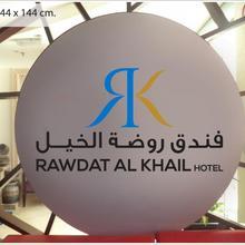 Rawdat Al Khail Hotel in Doha