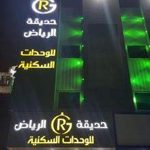 Riyadh Garden in Riyadh