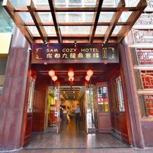 Sam Cozy Hotel in Chengdu
