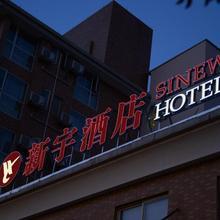 Sinew Exquisite Hotel in Hangzhou