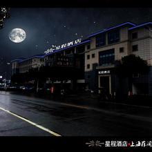 Starway Hotel Suzhou Yongzhi Old Town in Suzhou