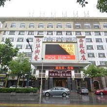 Starway Nanjing Phoenix Universal Hotel in Nanjing