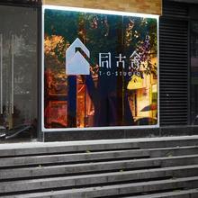 T.g Studio Jiangnanxi Branch in Guangzhou