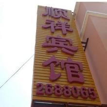 Urumqi Fu Shun Xiang Inn in Urumqi