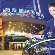 Wanyou Conifer Hotel in Chongqing