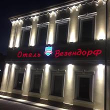Wesendorf Taganka in Moscow
