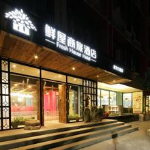 Xianwu Business Hotel Hangzhou Huanglong Wantang in Hangzhou