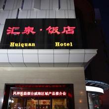 Yantai Huiquan Hotel in Yantai