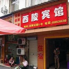 Yichang Xiling Inn in Yichang