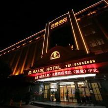 Yiwu Baide Theme Hotel in Yiwu