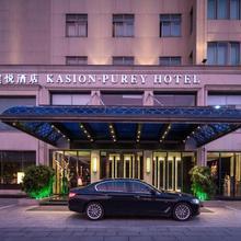 Yiwu Kasion Purey Hotel in Yiwu