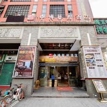 Zhongbo Art Hotel in Guangzhou