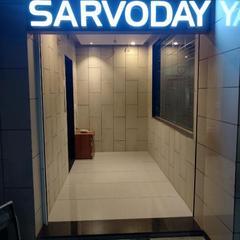 Hotel Sarvoday in Vapi