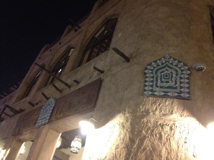 Restaurants Near Around Museum Of Islamic Art Doha With Map Ixigo Trip Planner