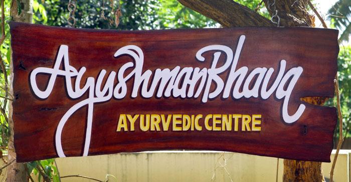 Ayushmanbhava Ayurvedic Centre