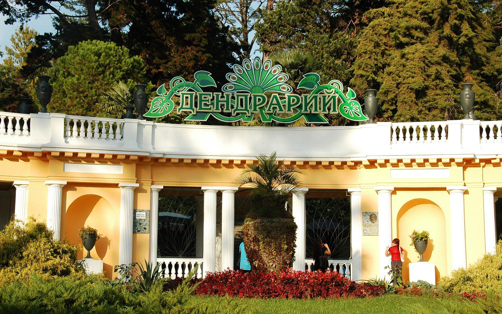 Dendrary Botanical Garden