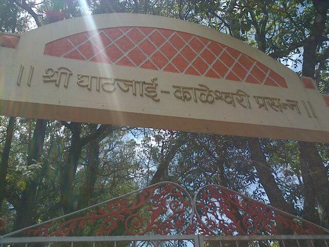 Ghatjai Mandir