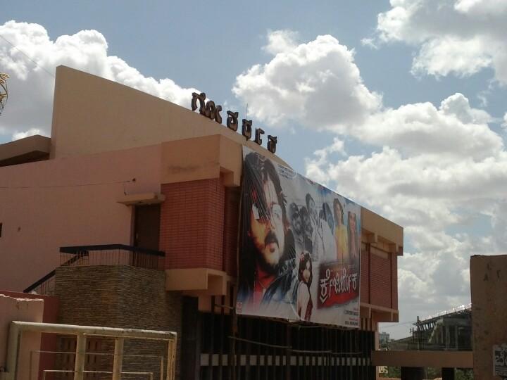 Govardhan Theatre