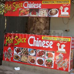 Hot Spice Chinese