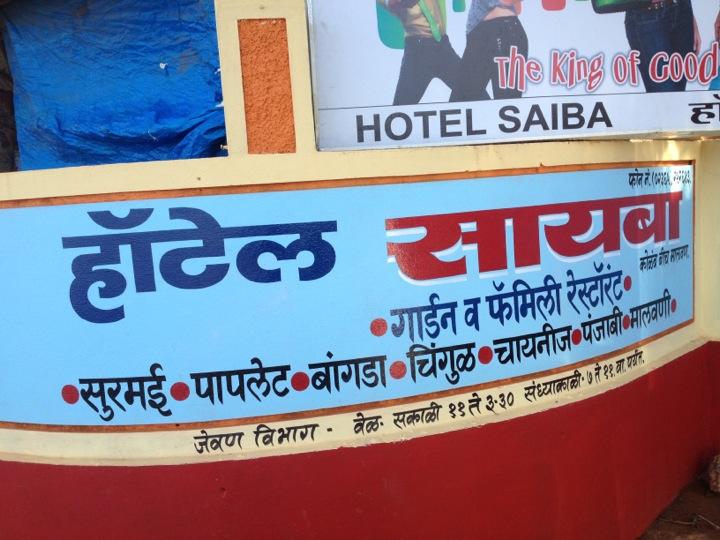 Hotel Saiba