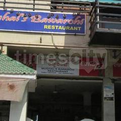 Hotel Yadav Bhavan