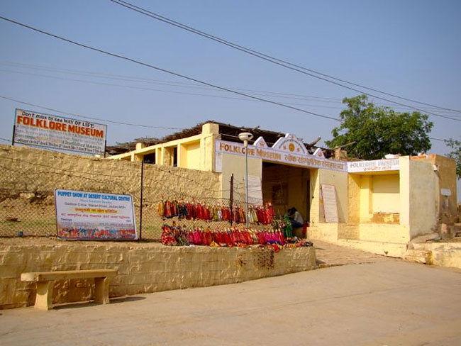 Jaisalmer Folkfore Museum