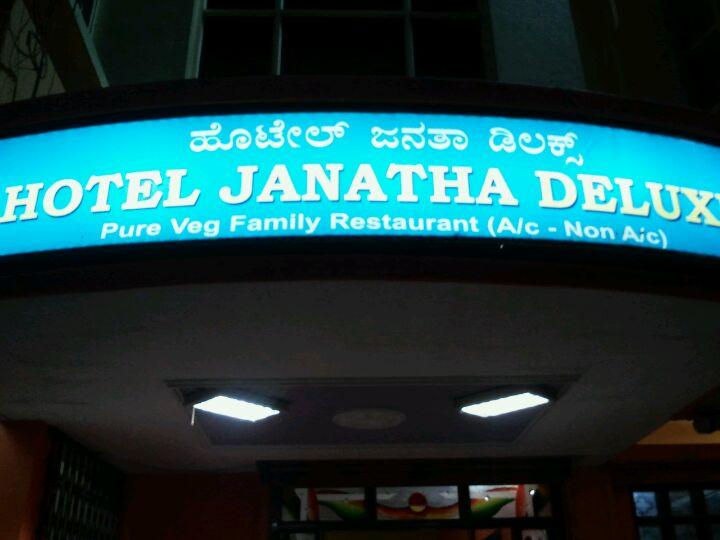 Janatha Deluxe