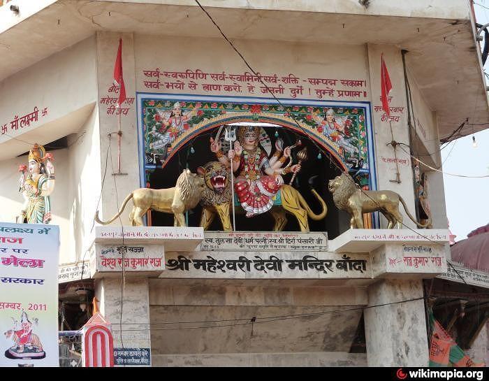 Maheshwari Devi Temple