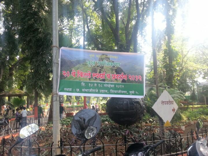 Sambhaji Park