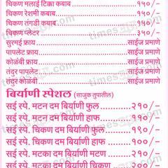 Sayee Biryani Kolhapuri Thaat