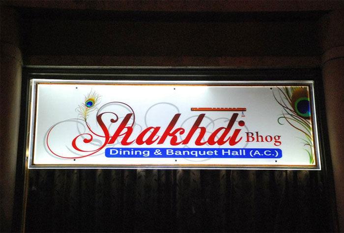 Shakhdi Bhog