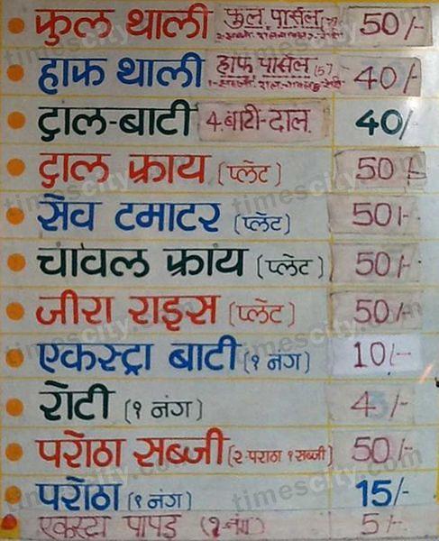 Shree Ramdev Rajasthani Bhojnalay