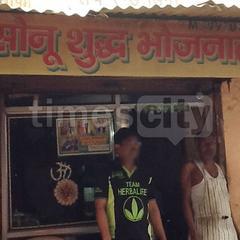 Sonu Suddh Bhojnalaya