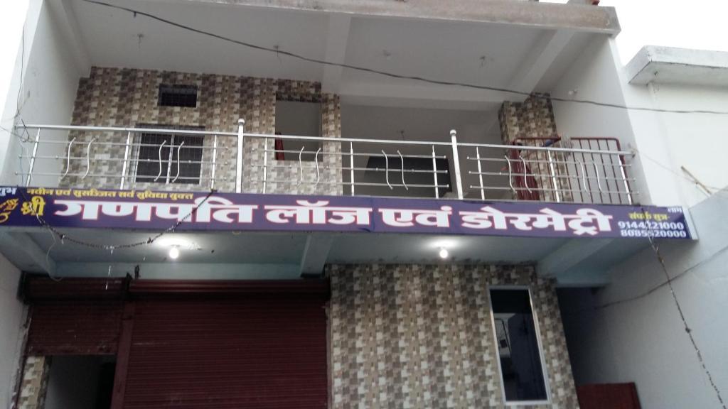 Ganpati Lodge in Dungargarh