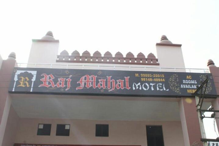 Raj Mahal Motel in Phagwara