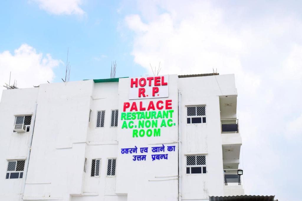 Hotel Rp Palace in Patna